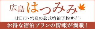 広島はつみみバナー.jpg